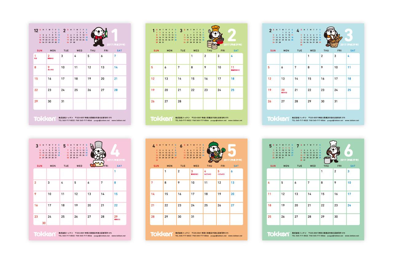 卓上カレンダー2017 place co ltd